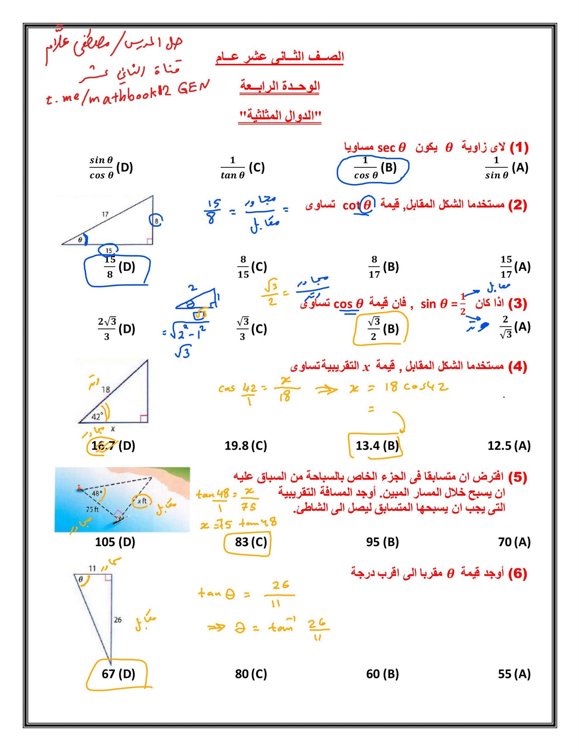 حل اوراق عمل الدوال المثلثية الصف الثاني عشر عام مادة الرياضيات المتكاملة
