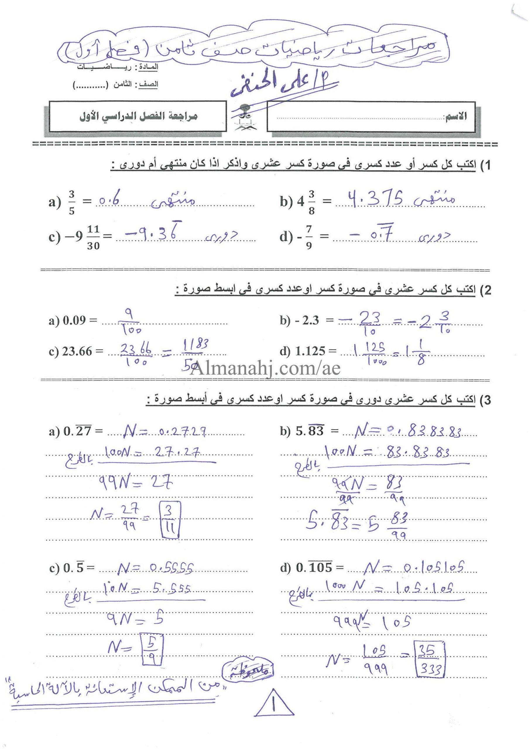 حل اوراق عمل مراجعة الصف الثامن مادة الرياضيات المتكاملة