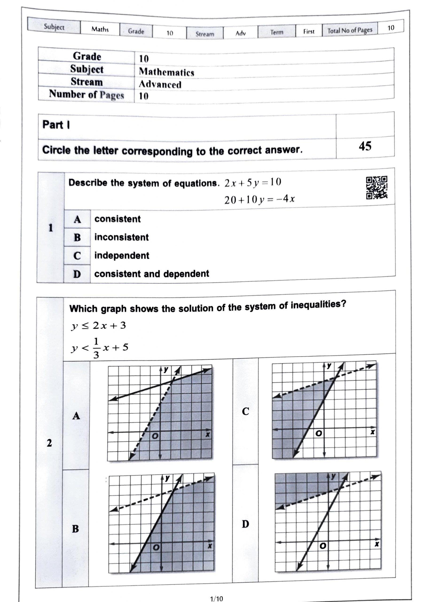 امتحان نهاية الفصل الدراسي الاول 2019 2020 بالانجليزي الصف العاشر متقدم مادة الرياضيات المتكاملة