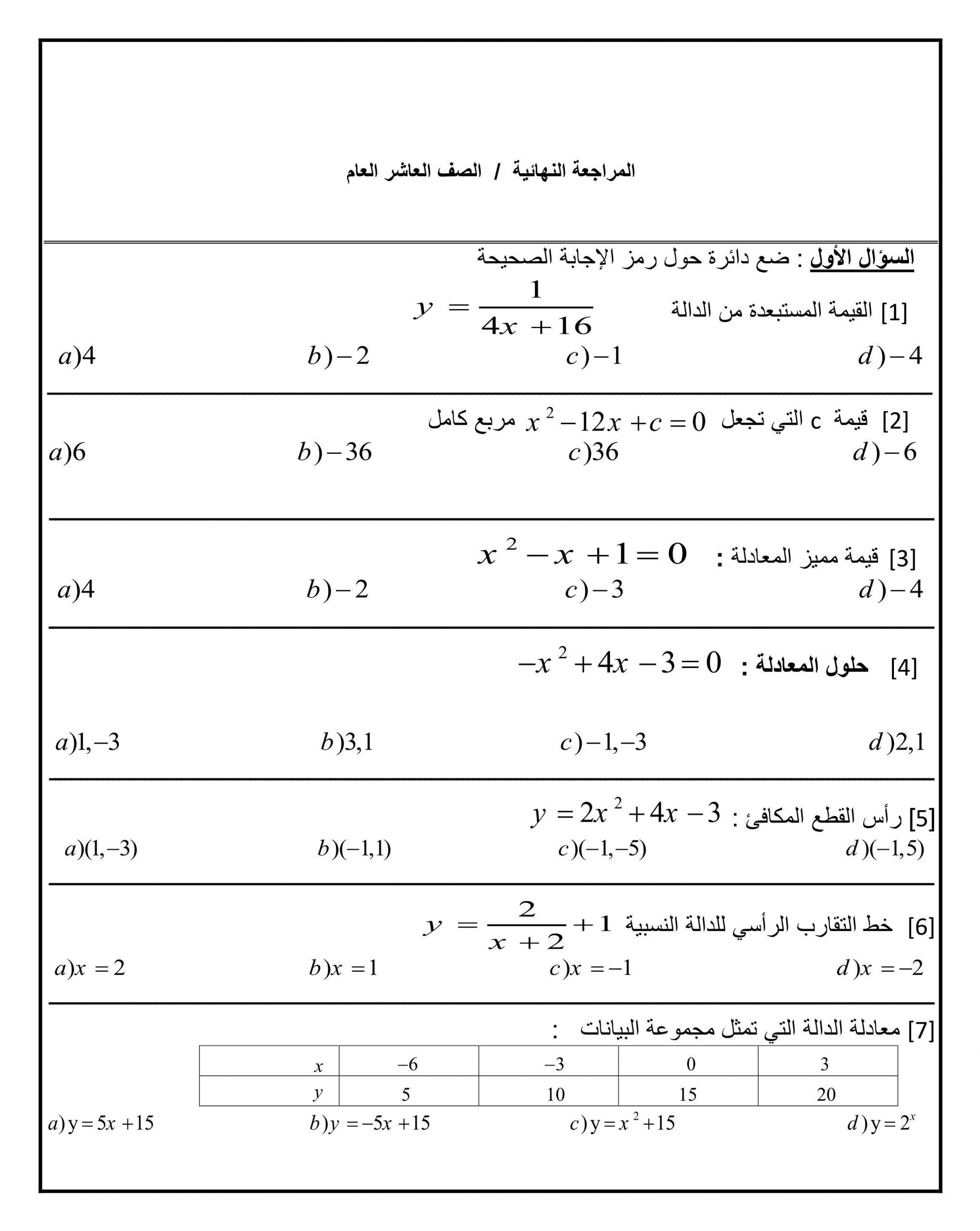 اوراق عمل مراجعة نهائية الصف العاشر مادة الرياضيات المتكاملة