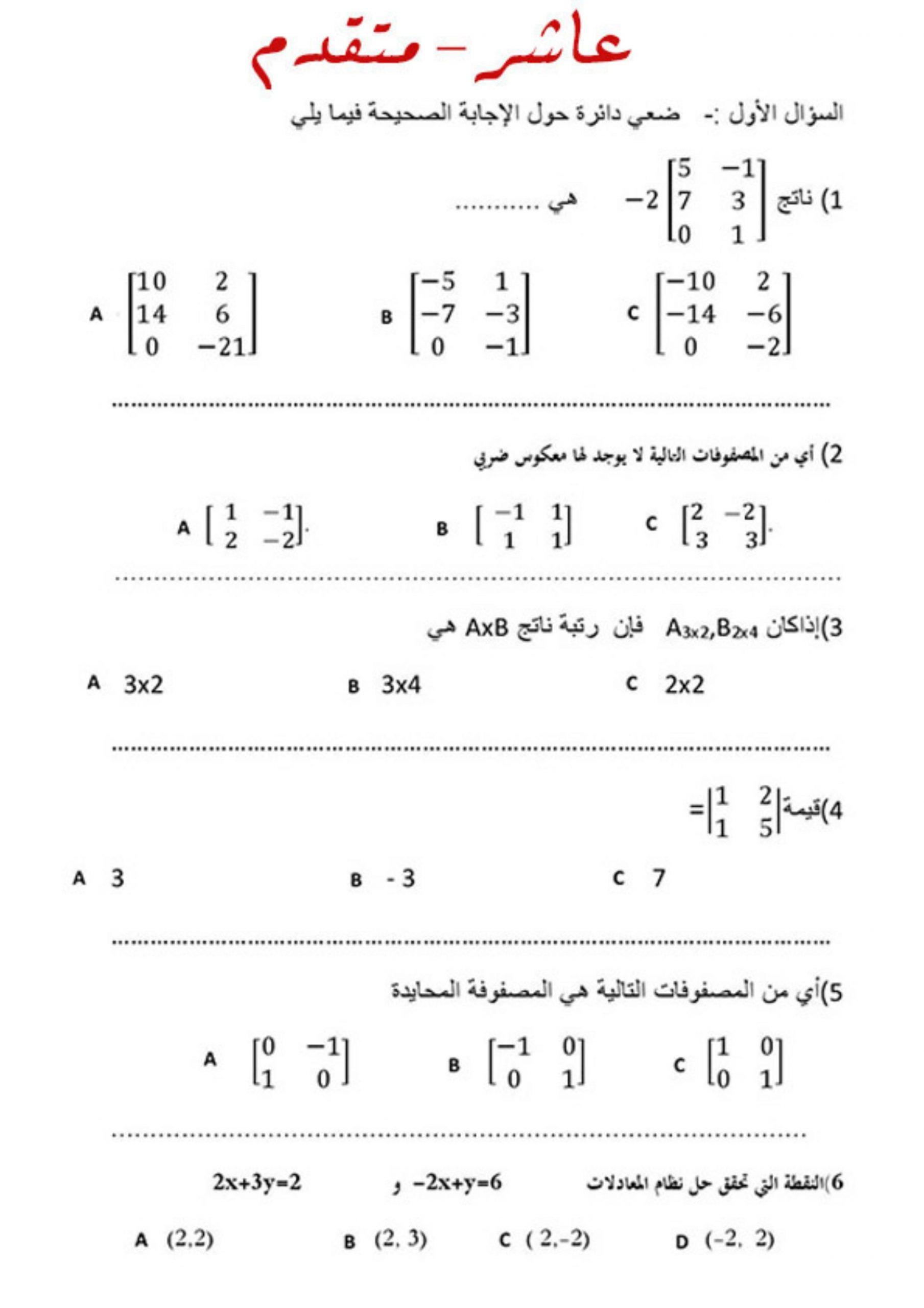 حل اوراق عمل مراجعة الصف العاشر متقدم مادة الرياضيات المتكاملة