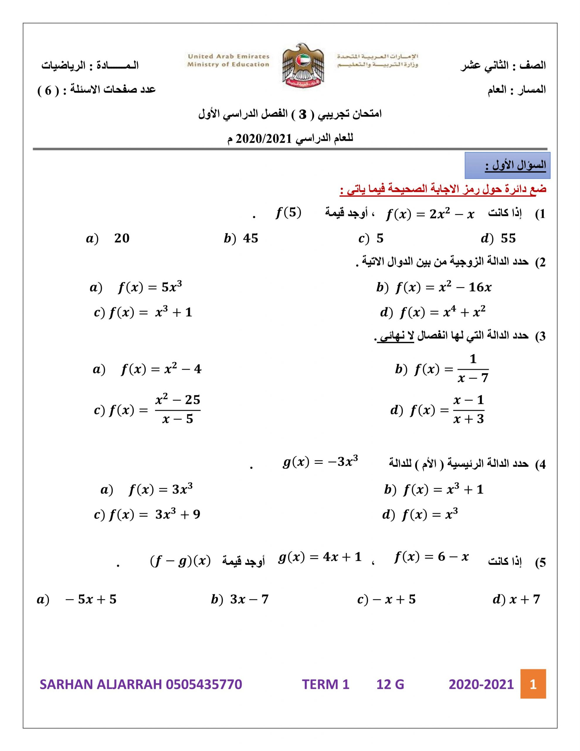 نموذج امتحان الفصل الدراسي الاول الصف الثاني عشر عام مادة الرياضيات المتكاملة