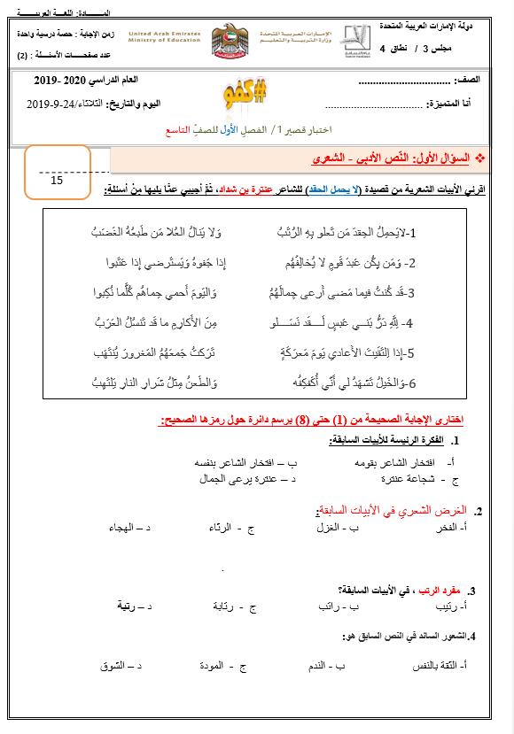 اختبار قصير لا يحمل الحقد الصصف التاسع مادة اللغة العربية