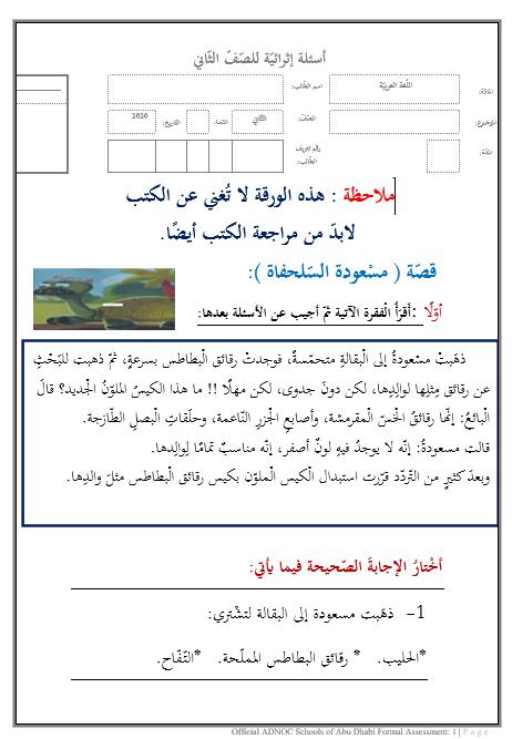 ورقة عمل اسئلة اثرائية قصة مسعودة السلحفاة الصف الثاني مادة اللغة العربية
