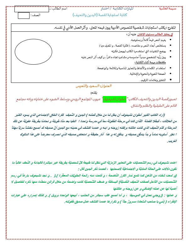 كتابة استجابة لقصة البدين والنحيف الصف الثاني عشر مادة اللغة العربية