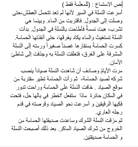 الاختبار التشخيصي الاول في مهارة الاستماع لغير الناطقين بها الصف السابع مادة اللغة العربية
