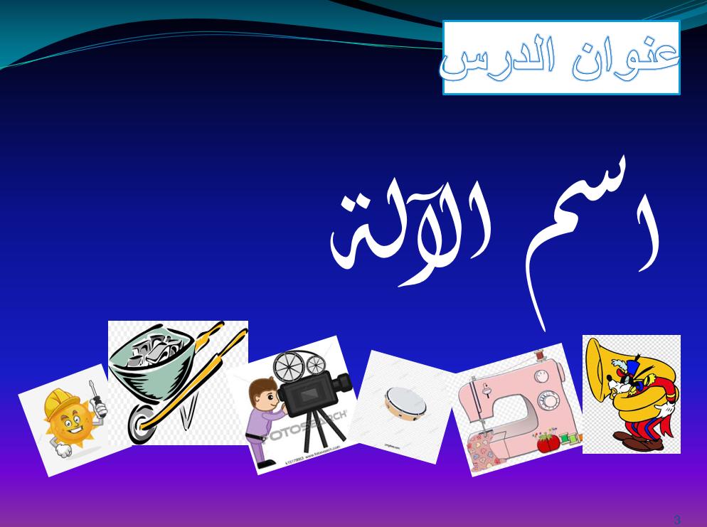 شرح درس اسم الآلة الصف الحادي عشر مادة اللغة العربية