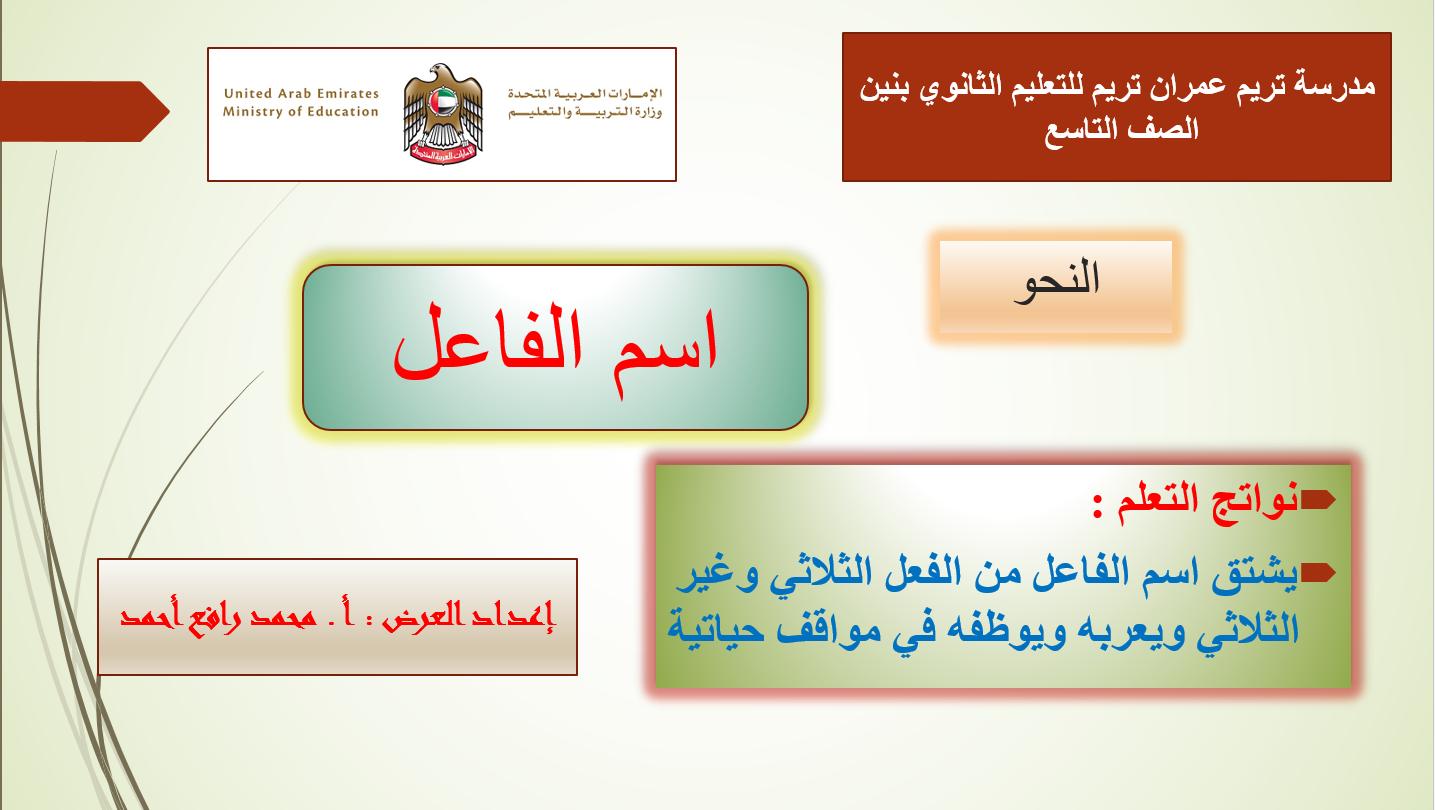اسم الفاعل نحو الصف التاسع مادة اللغة العربية - بوربوينت