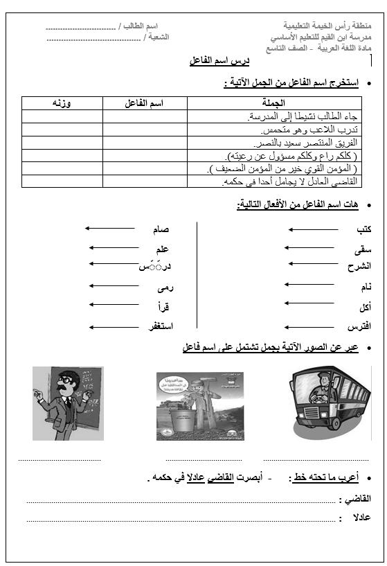 ورقة عمل درس اسم الفاعل الصف التاسع مادة اللغة العربية