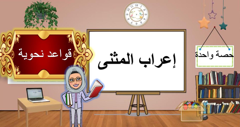 مراجعة قواعد نحوية متنوعة الصف السادس مادة اللغة العربية