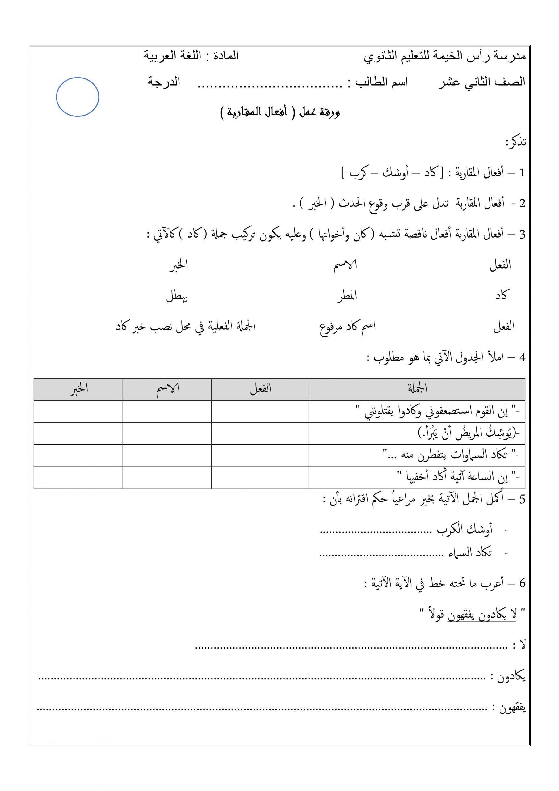ورقة عمل افعال المقارنة الصف الثاني عشر مادة اللغة العربية