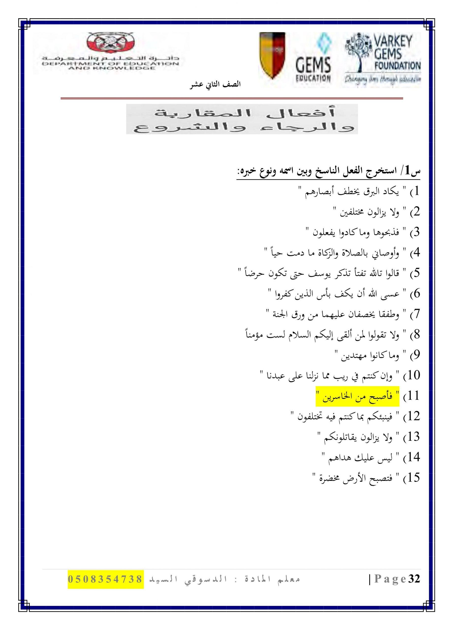 ورقة عمل افعال المقارنة والرجاء والشروع الصف الثاني عشر مادة اللغة العربية