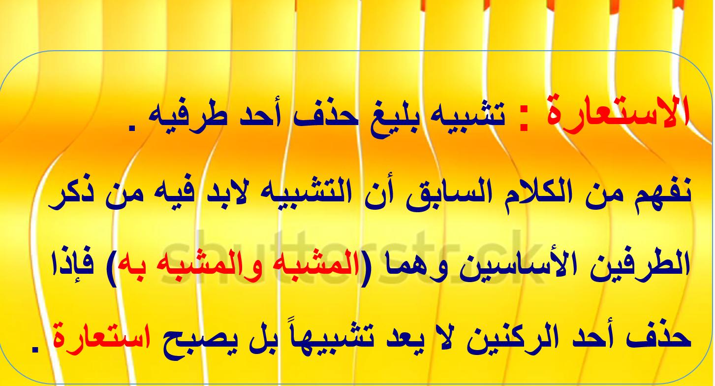 شرح درس الاستعارة الصف العاشر مادة اللغة العربية - بوربوينت