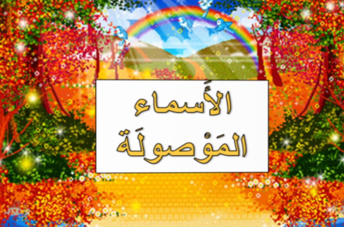 الاسماء الموصولة الصف السابع مادة اللغة العربية - بوربوينت