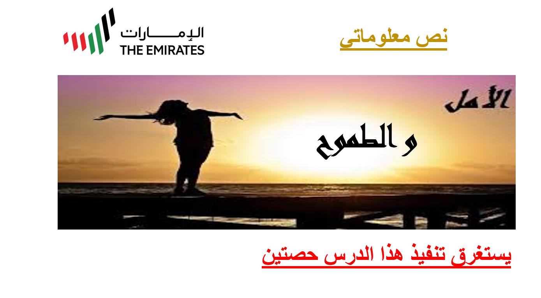 الامل والطموح نص معلوماتي الصف العاشر مادة اللغة العربية