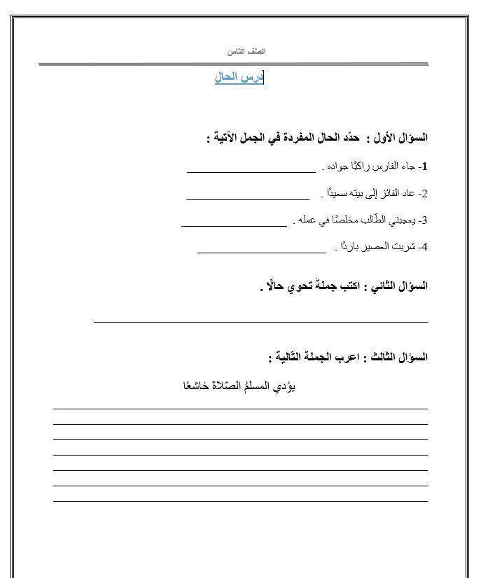 ورقة عمل متنوعة درس الحال الصف الثامن مادة اللغة العربية