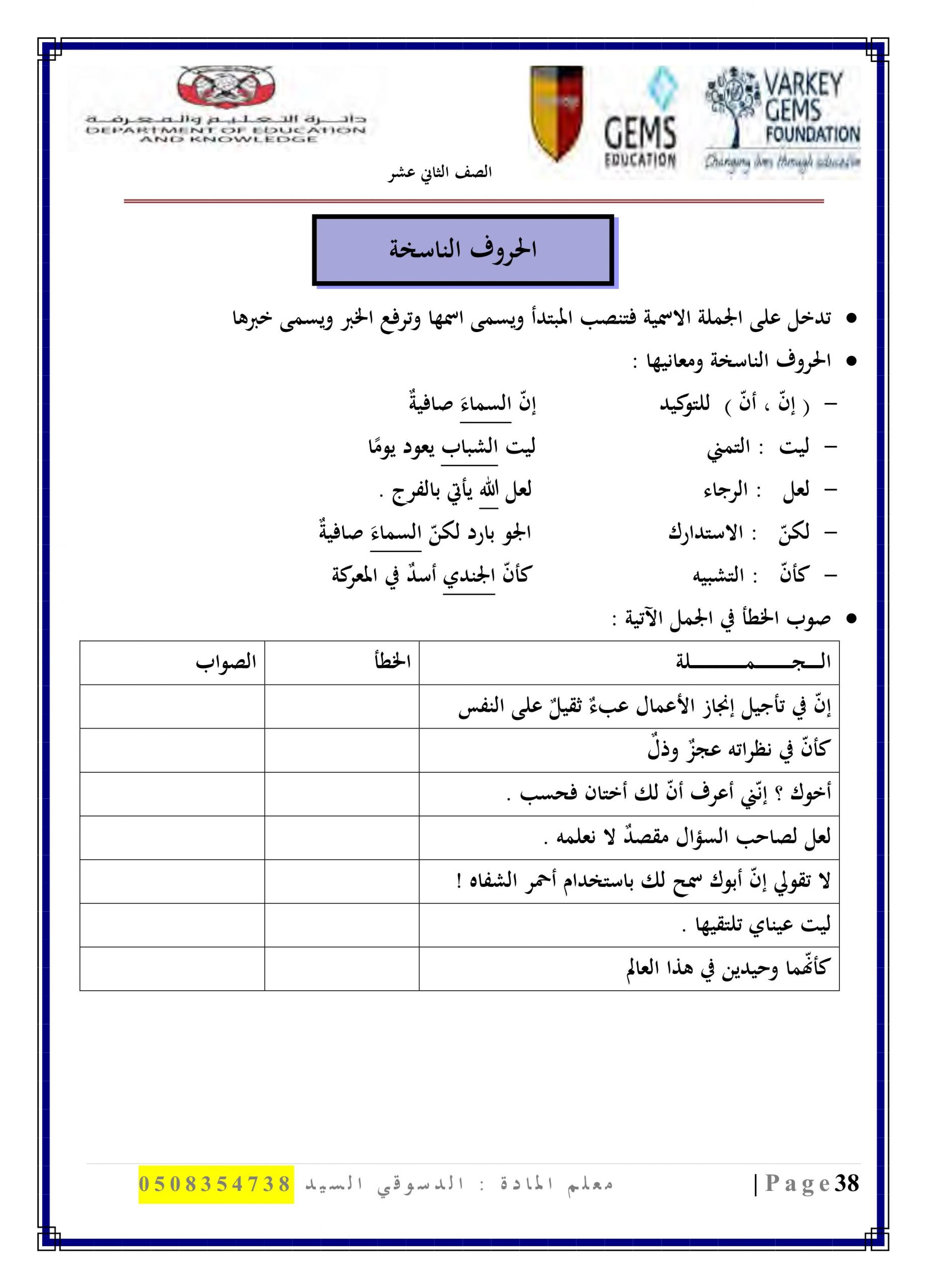 ورقة عمل الافعال الناسخة الصف الثاني عشر مادة اللغة العربية