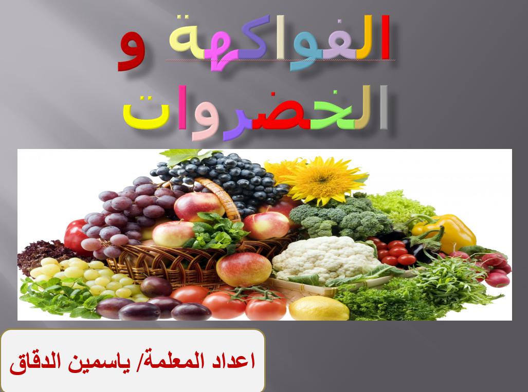 درس الخضروات والفواكه لغير الناطقين بها الصف السادس مادة اللغة العربية