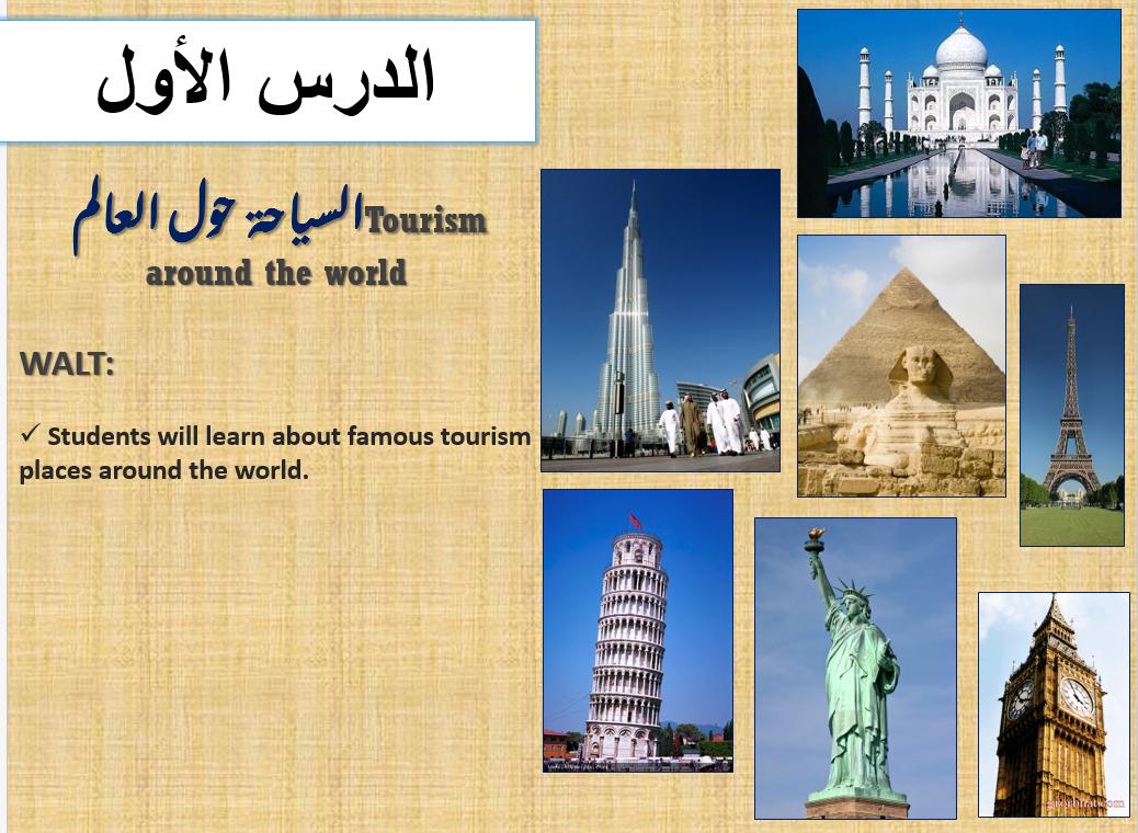 السياحة حول العالم لغير الناطقين بها الصف الخامس مادة اللغة العربية - بوربوينت