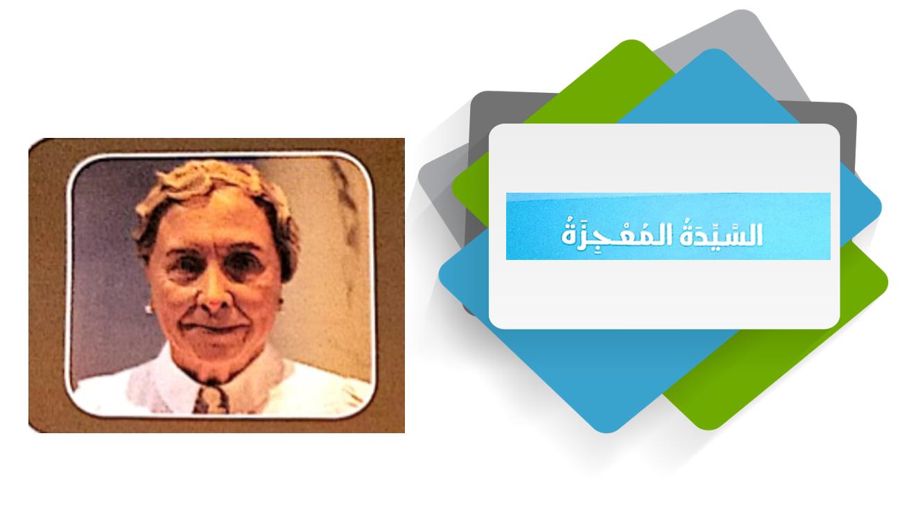 السيدة المعجزة لغير الناطقين بها الصف التاسع مادة اللغة العربية - بوربوينت