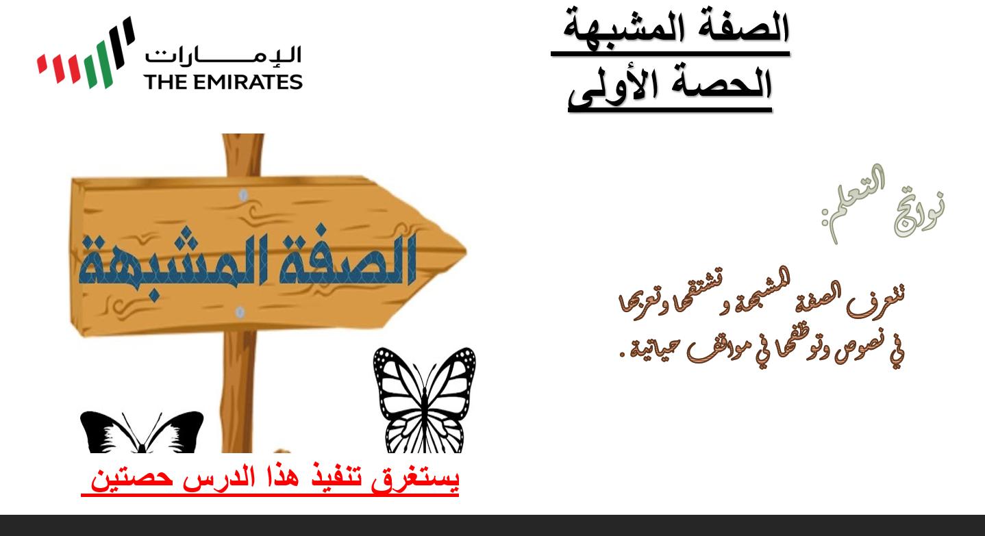 حل درس الصفة المشبهة الصف العاشر مادة اللغة العربية - بوربوينت