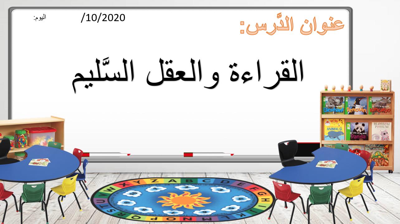 درس القراءة والعقل السليم لغير الناطقين بها الصف الثاني مادة اللغة العربية