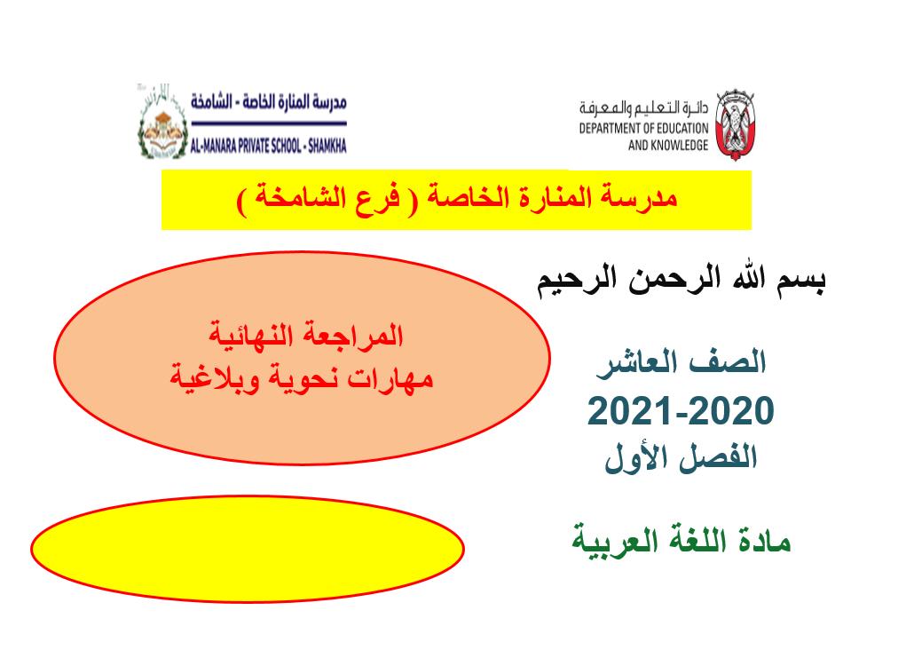مراجعة نهاية مهارات نحوية وبلاغية الصف العاشر مادة اللغة العربية