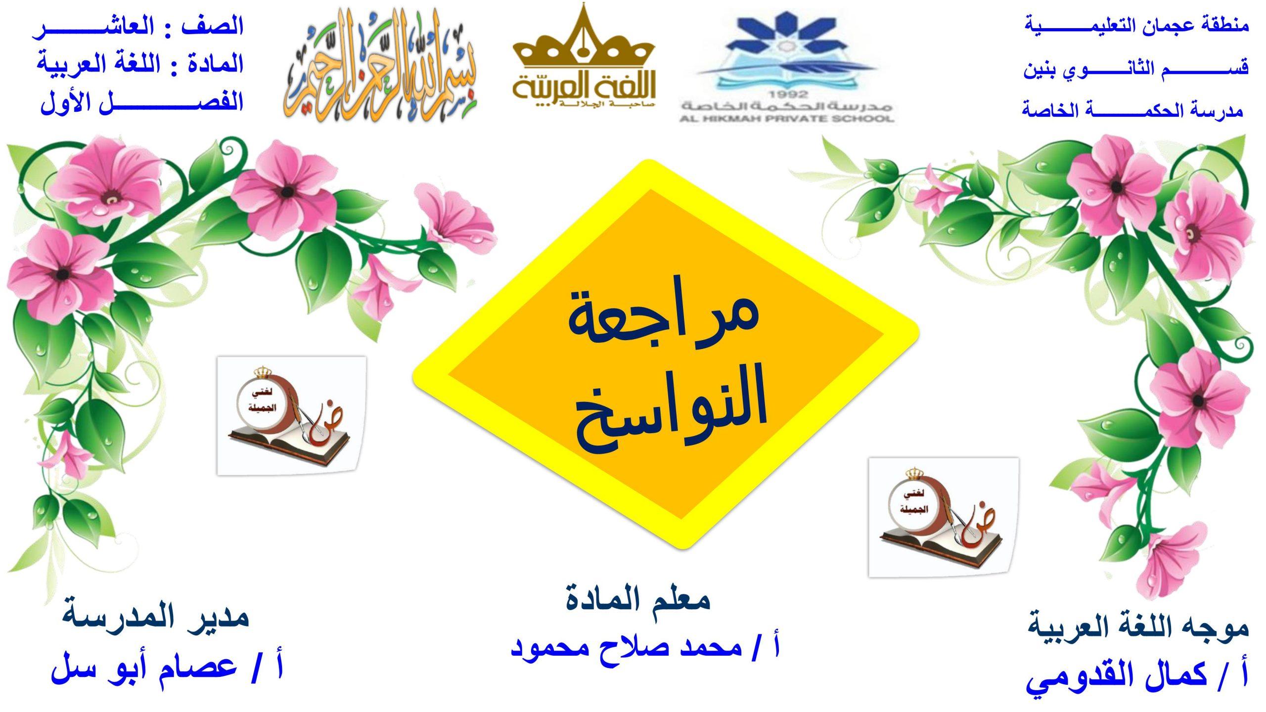مراجعة النواسخ الفصل الدراسي الاول الصف العاشر مادة اللغة العربية