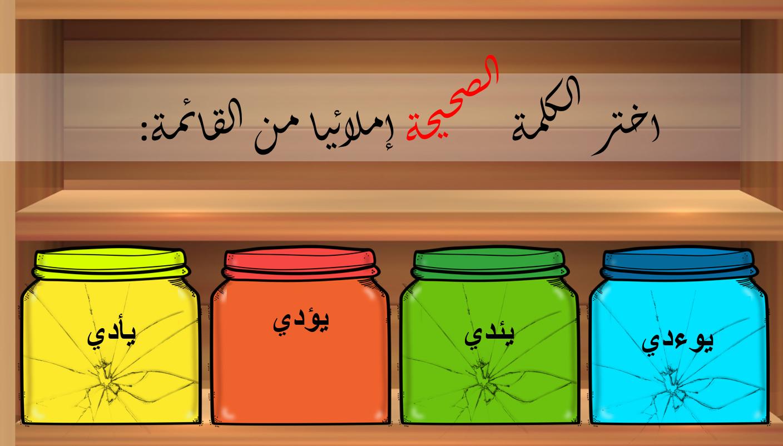 الهمزة المتوسطة لعبة لا تكسر الجرة الصف الخامس مادة اللغة العربية - بوربوينت