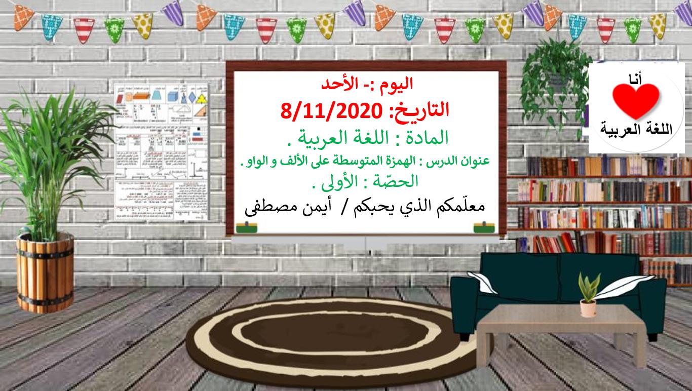 الهمزة المتوسطة على الألف و الواو الصف الخامس مادة اللغة العربية