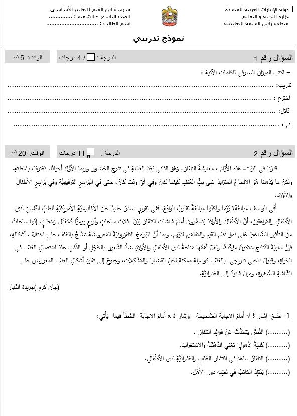 ورقة عمل نموذج تدريبي للاختبار الصف التاسع مادة اللغة العربية