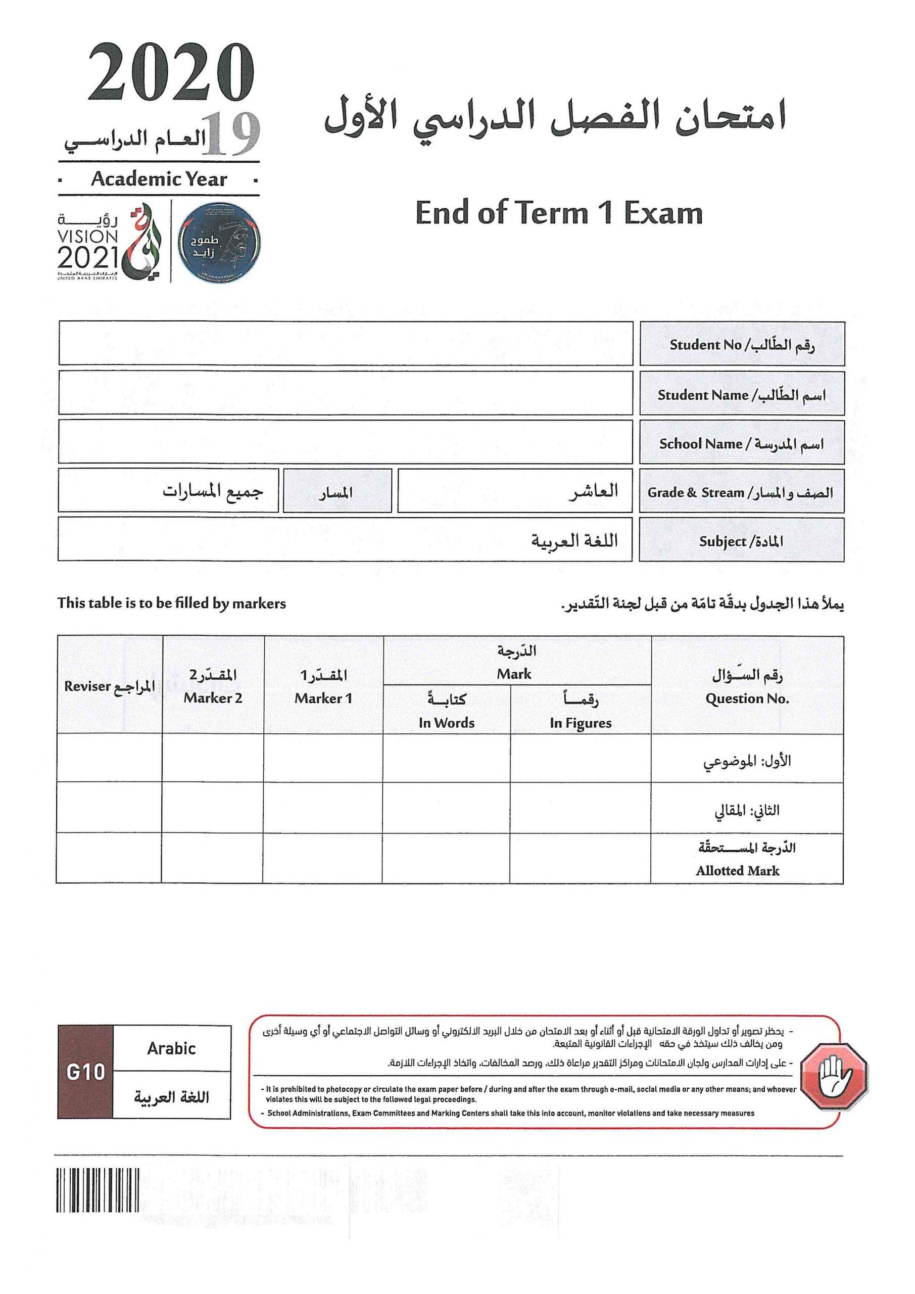 امتحان نهاية الفصل الدراسي الاول 2019-2020 الصف العاشر مادة اللغة العربية