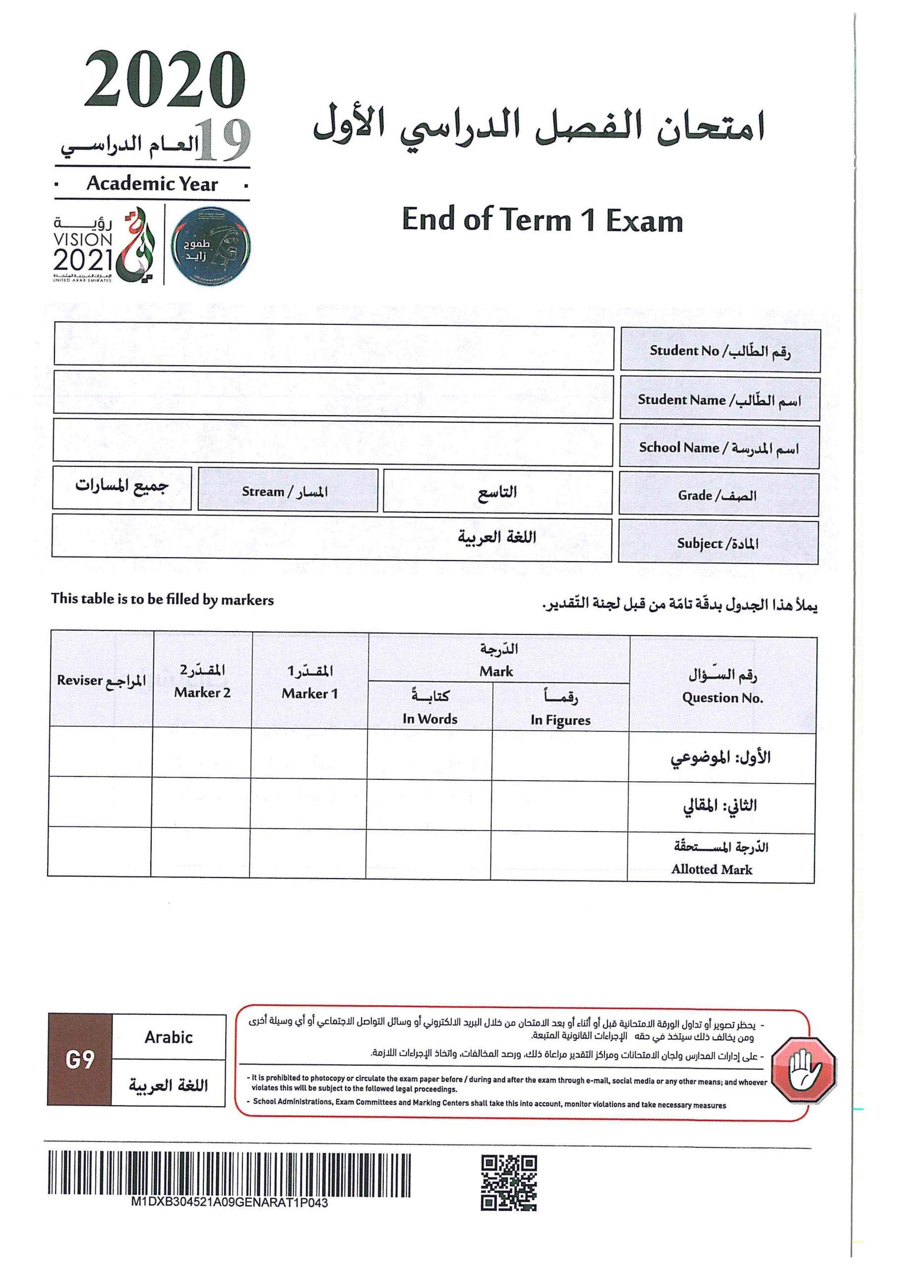 امتحان نهاية الفصل الدراسي الاول 2019-2020 الصف التاسع مادة اللغة العربية