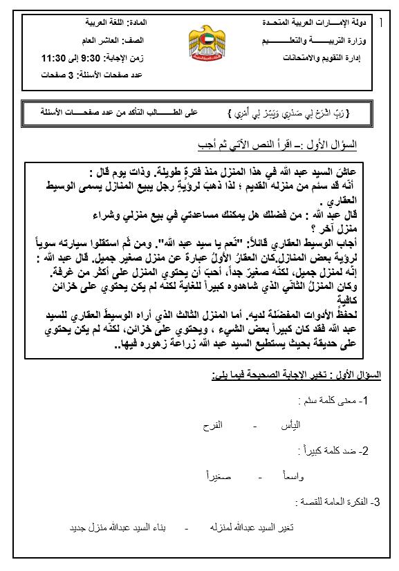 حل اوراق عمل امتحان الفصل الصف العاشر مادة اللغة العربية