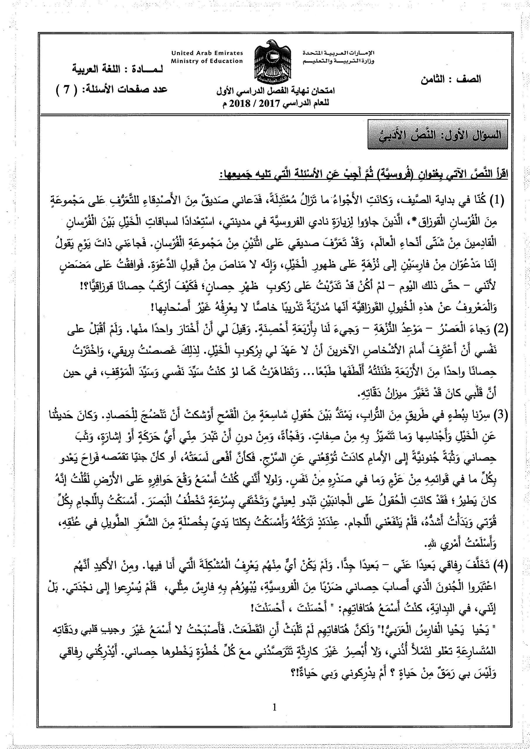 امتحان نهاية الفصل الدراسي 2017-2018 الصف الثامن مادة اللغة العربية