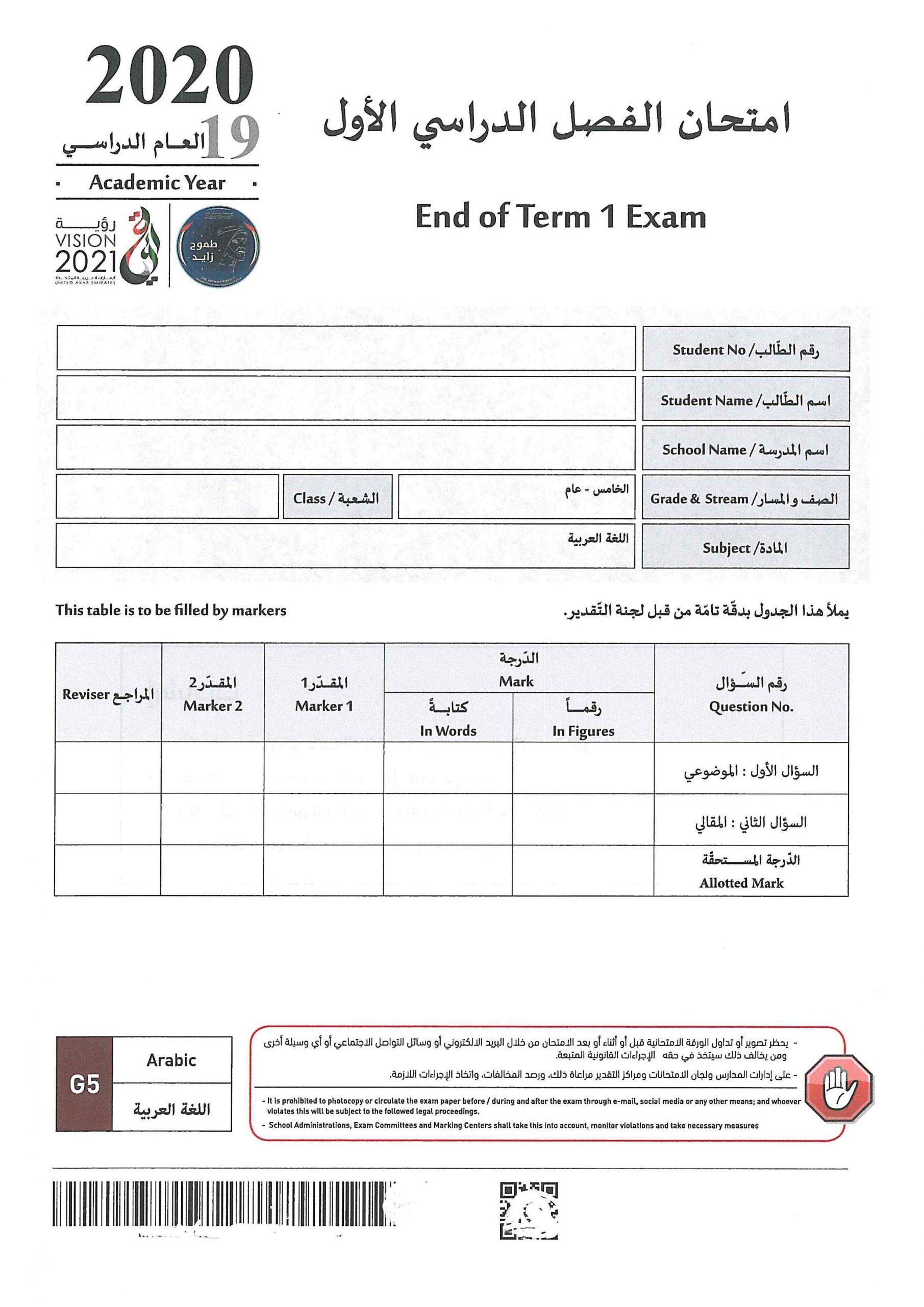 امتحان نهاية الفصل الدراسي الاول 2019-2020 الصف الخامس مادة اللغة العربية