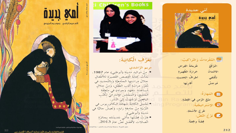 درس امي الجديدة الصف الرابع مادة اللغة العربية - بوربوينت
