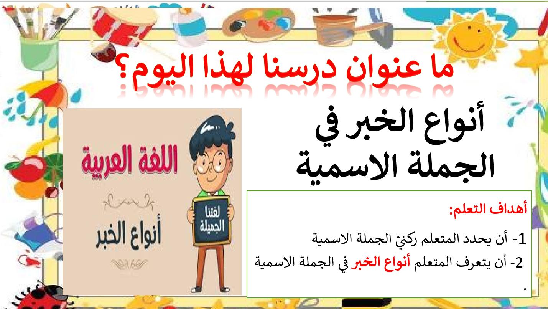 أنواع الخبر في الجملة الاسمية الصف الخامس مادة اللغة العربية