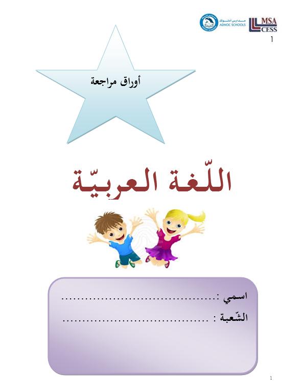 اوراق عمل متنوعة مراجعة عامة الصف الاول مادة اللغة العربية