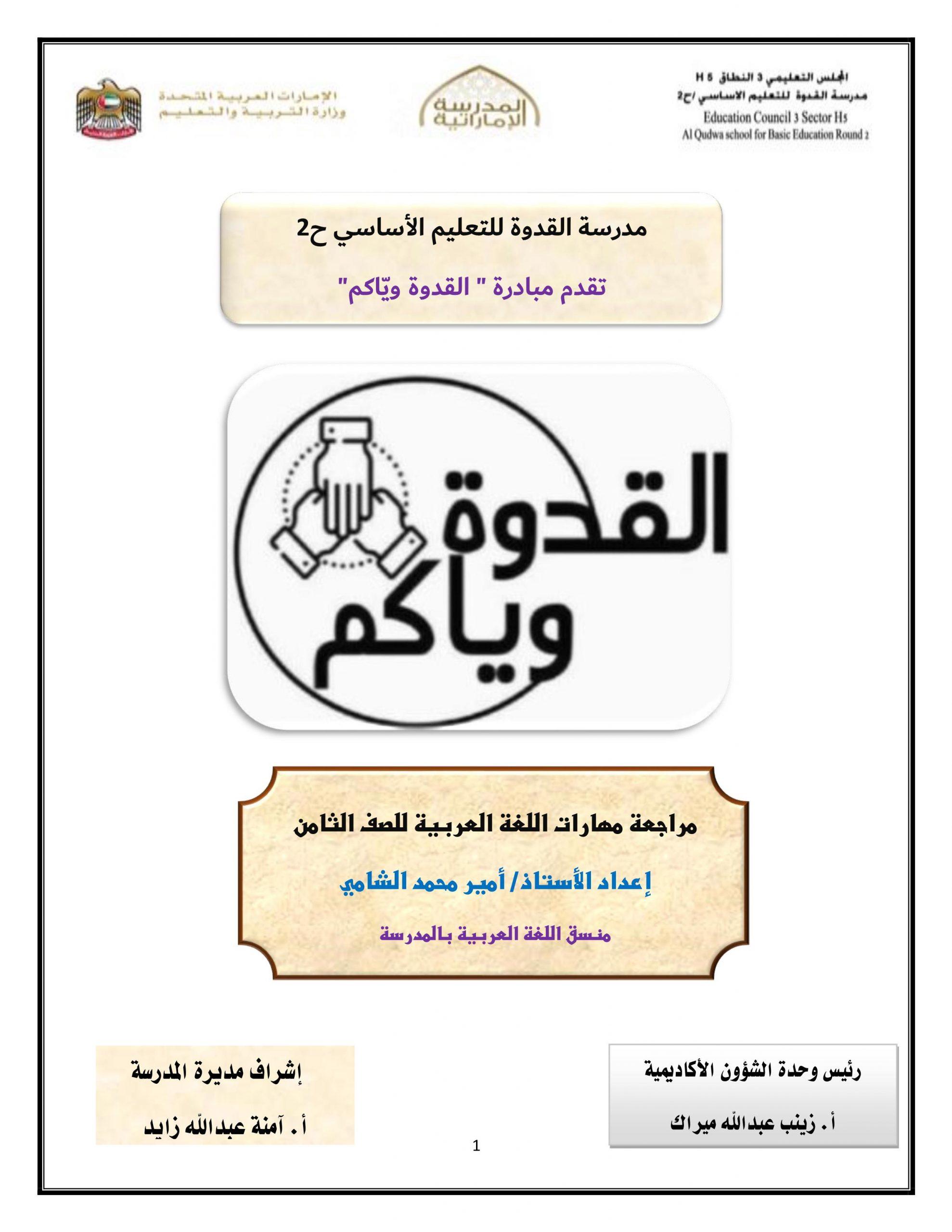 اوراق عمل مراجعة مهارات منتوعة الصف الثامن مادة اللغة العربية