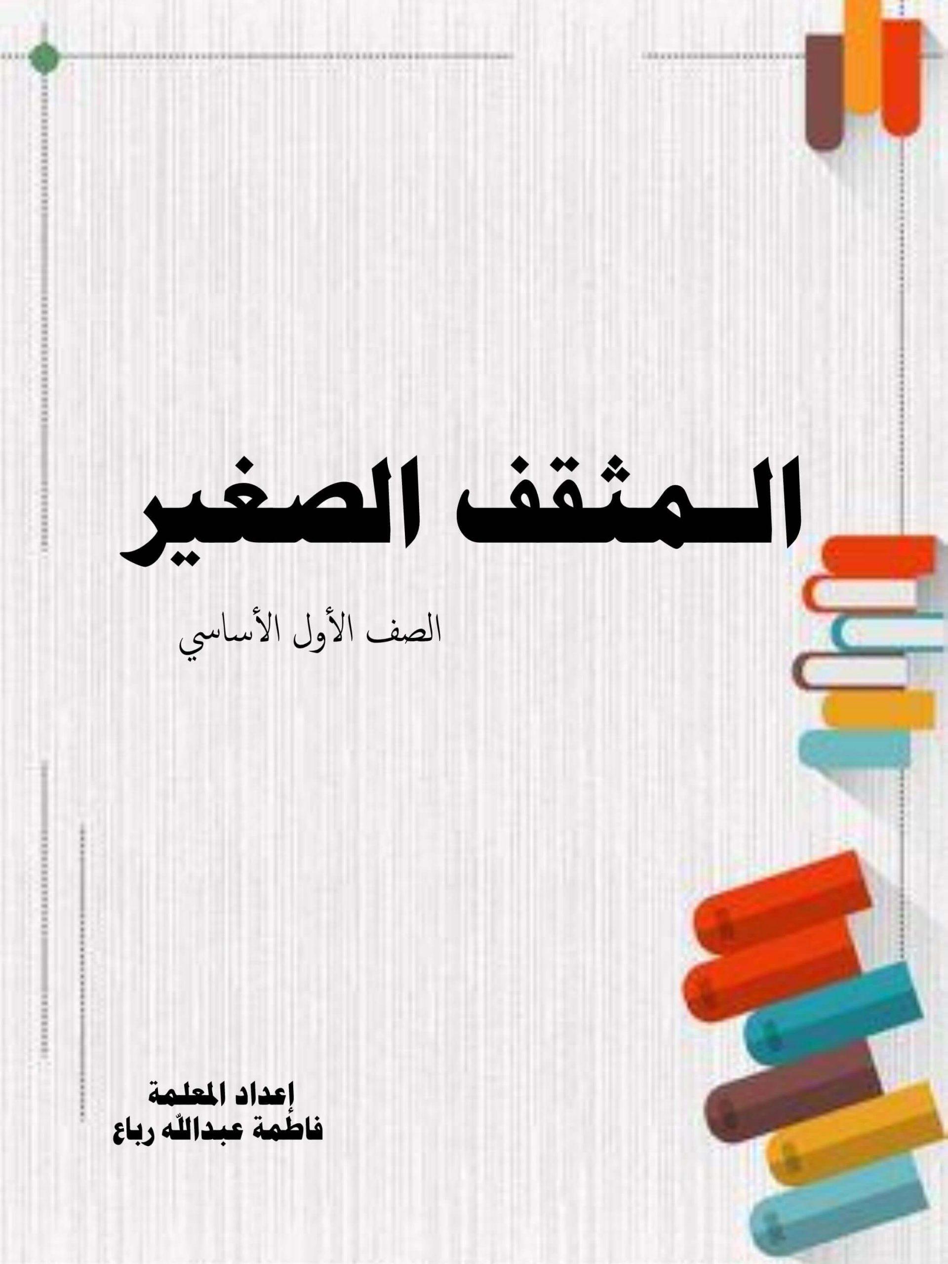 اوراق عمل متنوعة المثقف الصغير الصف الاول مادة اللغة العربية