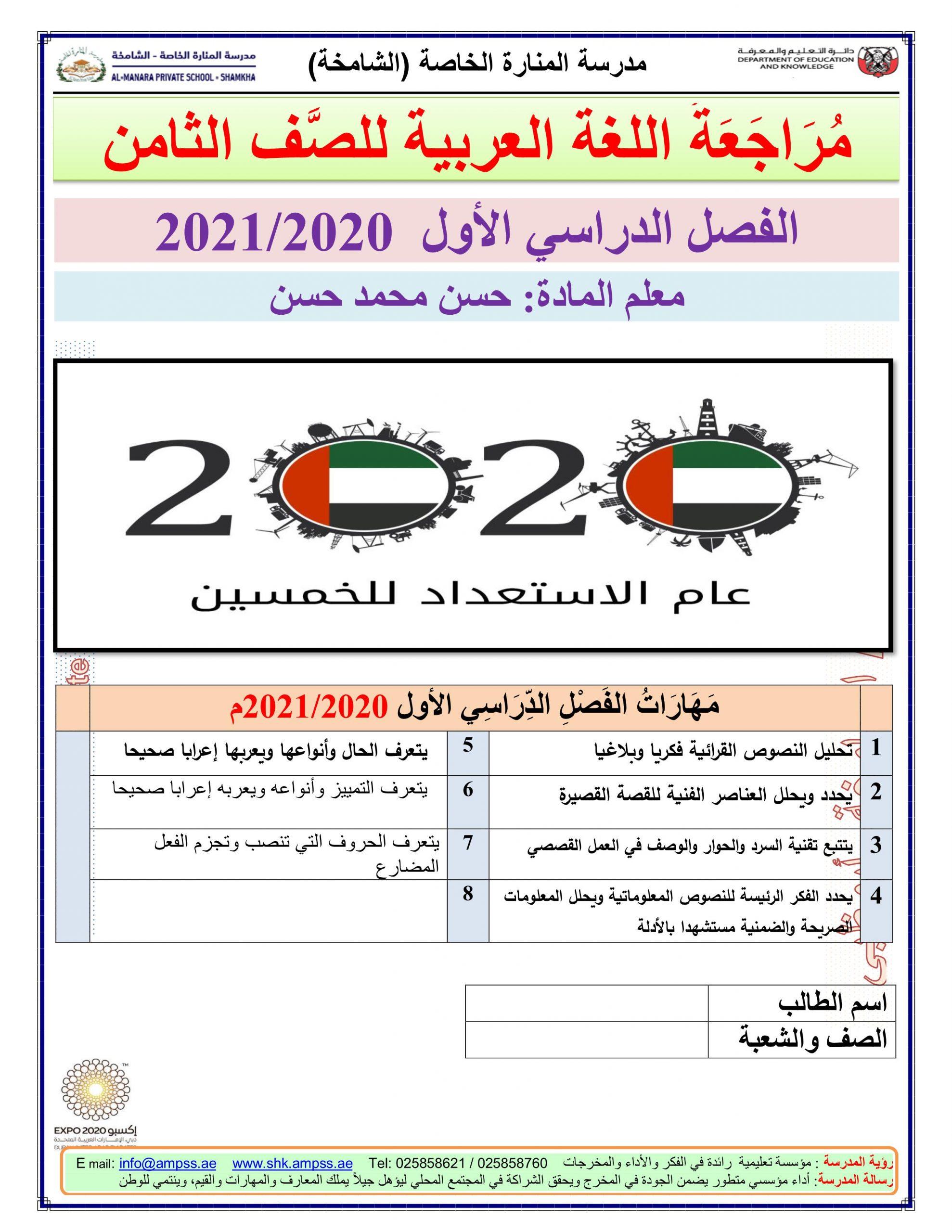 اوراق عمل مراجعة نهائية الصف الثامن مادة اللغة العربية