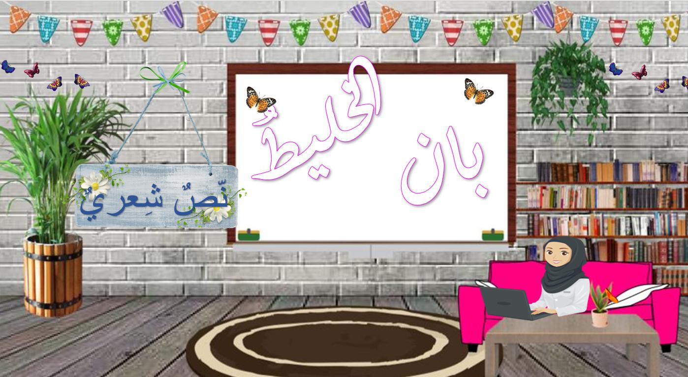 بان الخليط نص شعري الصف العاشر مادة اللغة العربية - بوربوينت