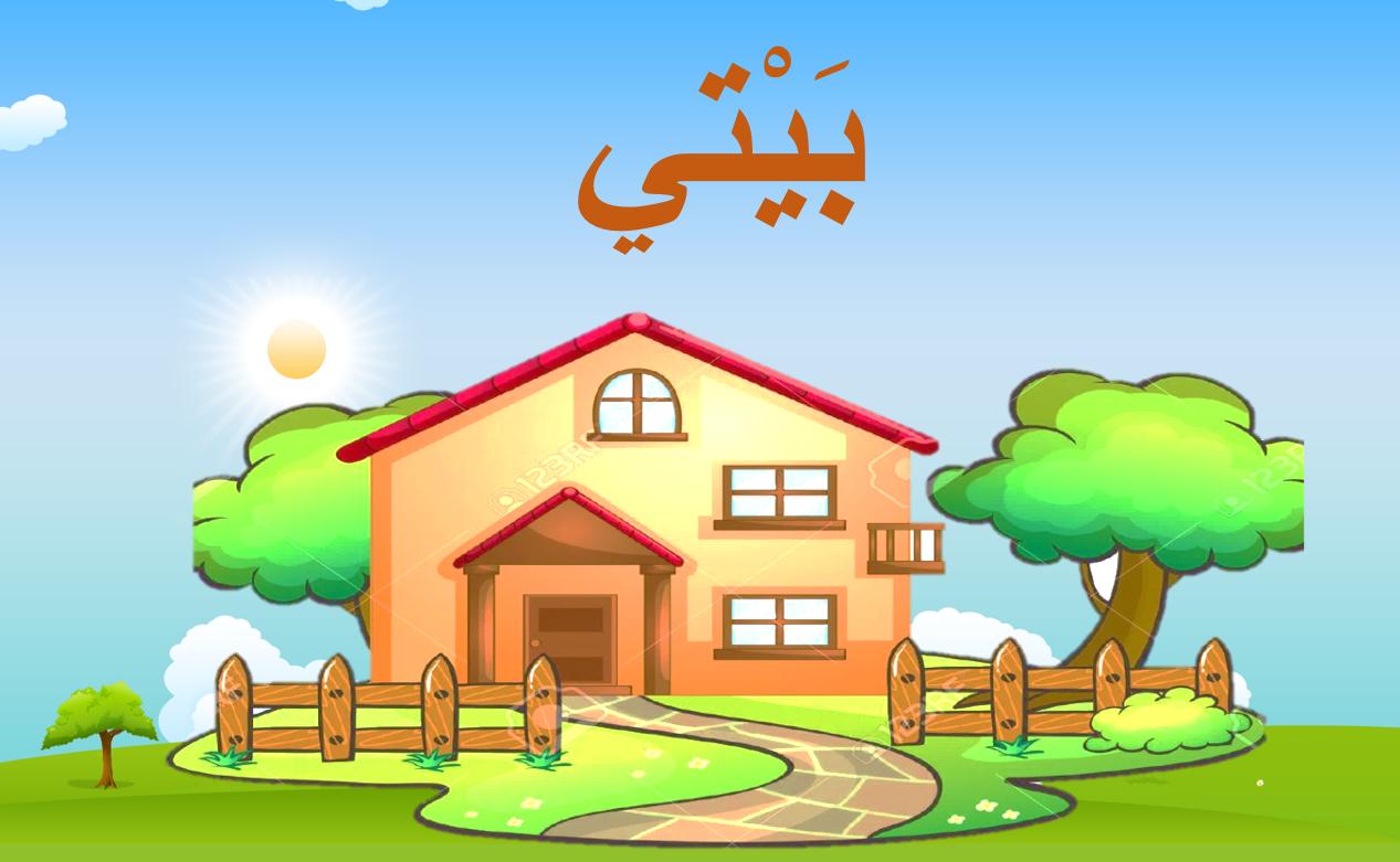 درس بيتي لغير الناطقين بها الصف الثالث مادة اللغة العربية - بوربوينت