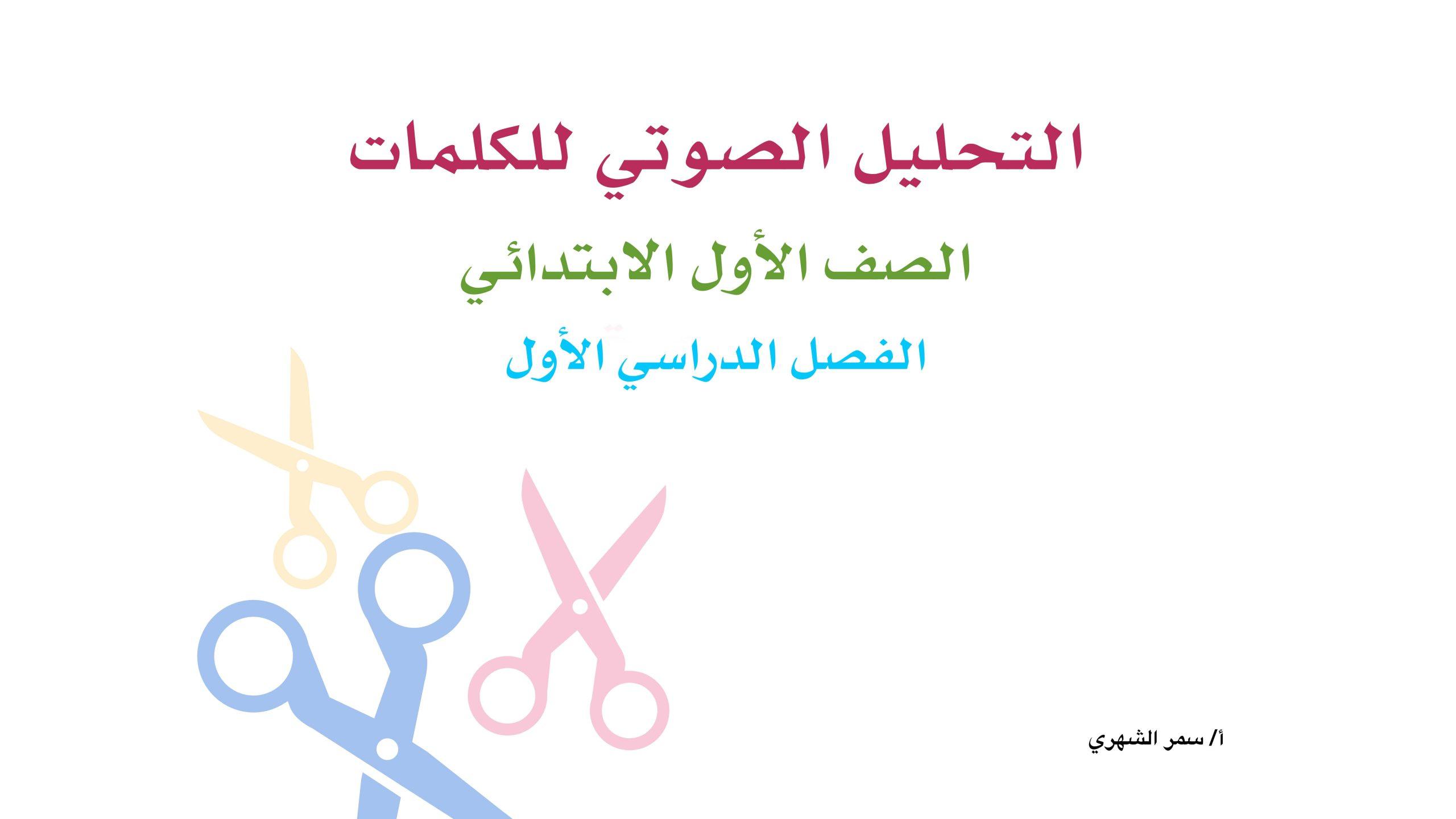 شرح التحليل الصوتي للكلمات الصف الاول مادة اللغة العربية