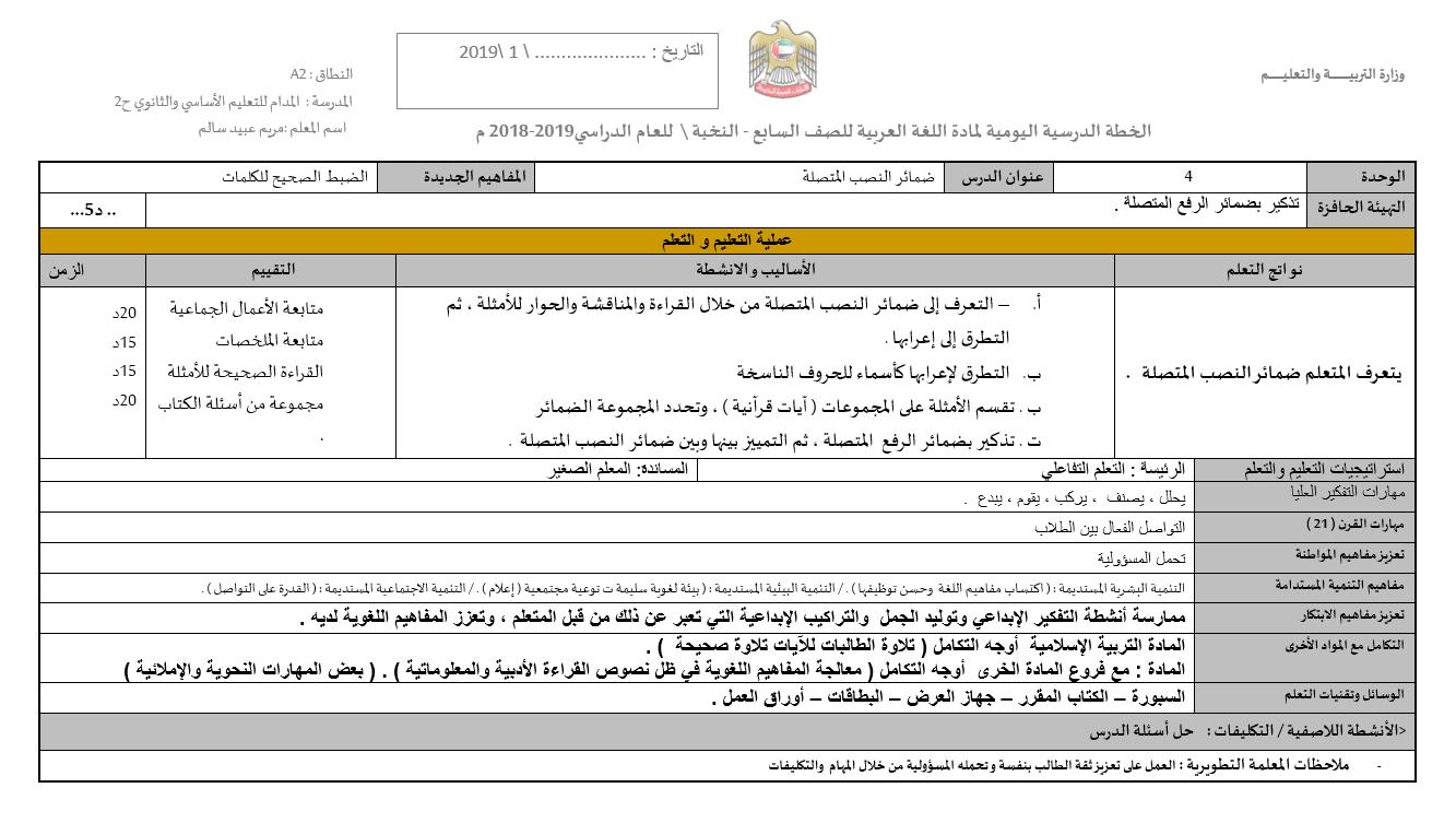ضمائر النصب المتصلة الخطة الدرسية اليومية الصف السابع مادة اللغة العربية