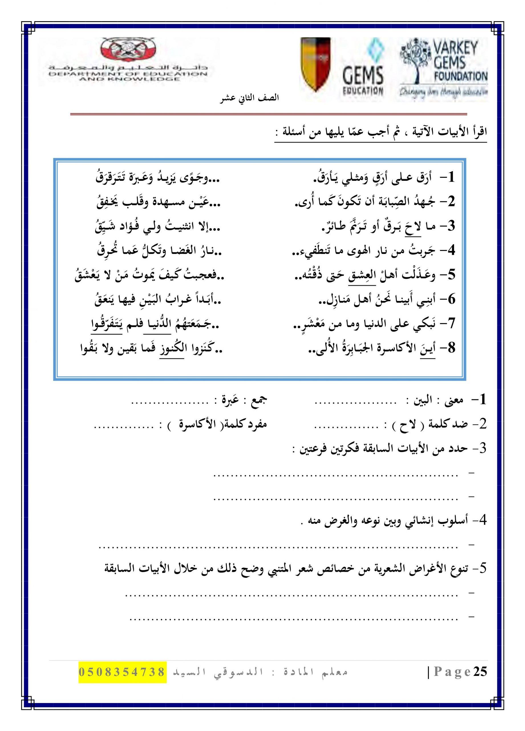 ورقة عمل ارق على ارق الصف الثاني عشر مادة اللغة العربية