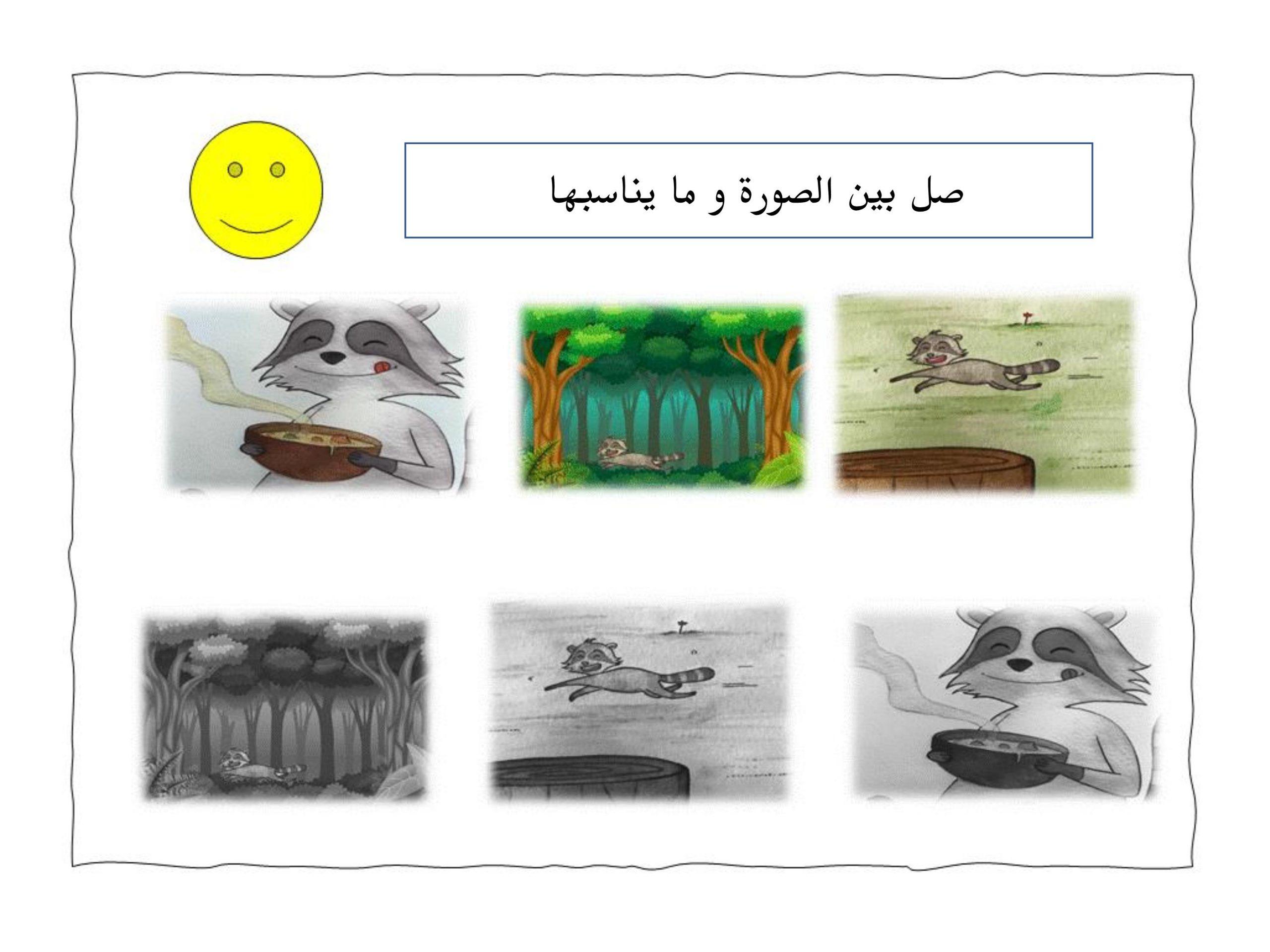 اوراق عمل تدريبات ربيع والمطر الغريز الصف الاول مادة اللغة العربية