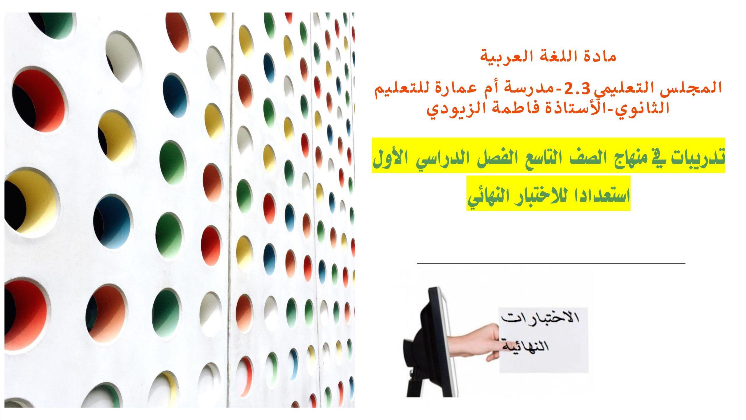 تدريبات مراجعة الفصل الدراسي الاول الصف التاسع مادة اللغة العربية