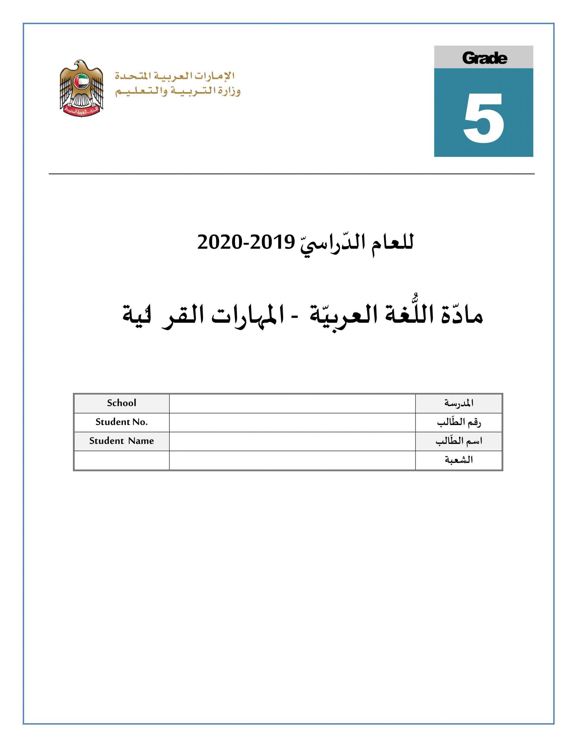 اوراق عمل المهارات القرائية الصف الخامس مادة اللغة العربية